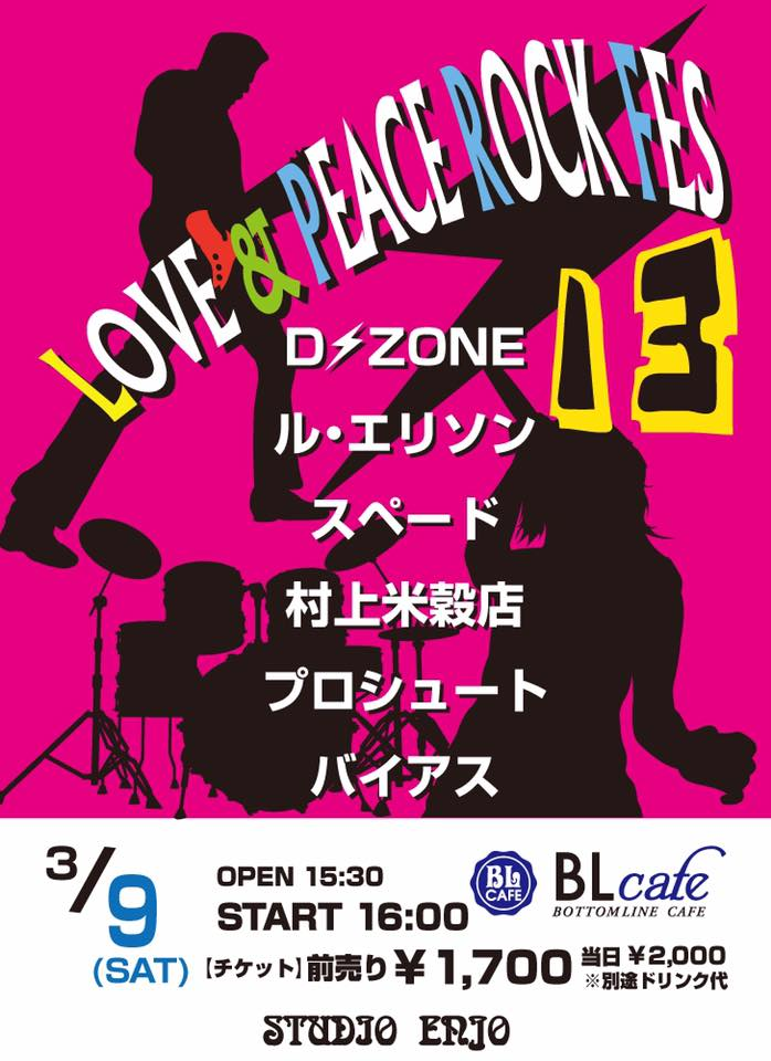 エンジョーLOVE&PEACE ROCK FES VOL.13