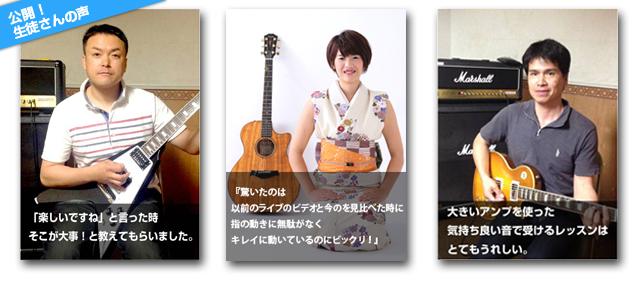 真空管アンプでギターを学びませんか? 生徒さんの声公開中。