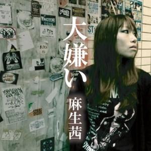 麻生茜「大嫌い」