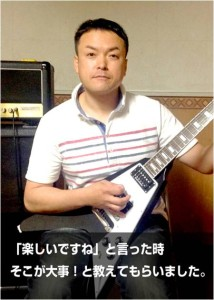 studioenjo_GuitarLesson_Mr.Koide