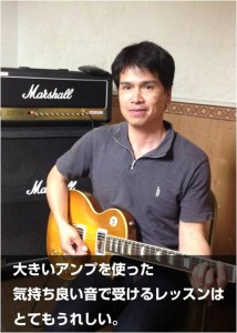 studioenjo_GuitarLesson_Mr.Sumitomo